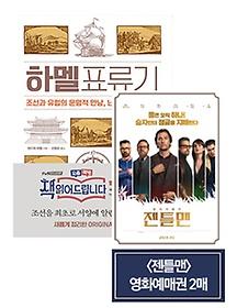 하멜표류기+ 영화예매권(2매)