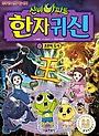 서울문화사 신비아파트 한자귀신 8 - 혼돈의 도시