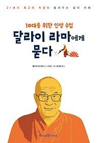 """<font title=""""10대를 위한 인생 수업 달라이 라마에게 묻다"""">10대를 위한 인생 수업 달라이 라마에게 묻...</font>"""