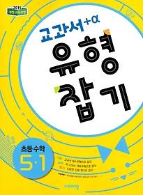 교과서 유형잡기 초등 수학 5-1 (2021년용)
