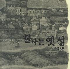 불타는 옛 성 1938
