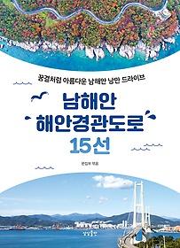 [90일 대여] 남해안 해안경관도로 15선