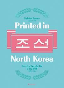 "<font title=""프린티드 인 노스 코리아(Printed in North Korea) 조선"">프린티드 인 노스 코리아(Printed in North...</font>"