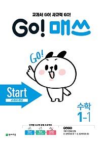 고매쓰 Start 1-1 (2021)