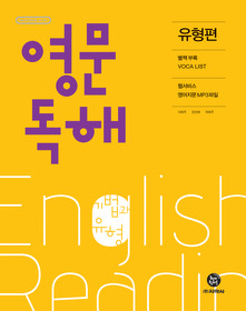 English Reading 영문독해 유형편 (2015년)