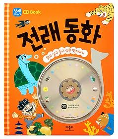 CD Book 전래 동화