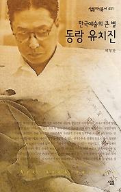 한국예술의 큰 별 동랑 유치진