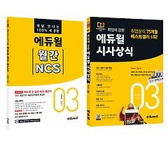 에듀윌 월간 NCS+시사상식 세트 (2021년 3월호)