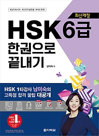 HSK 한권으로 끝내기 6급