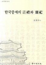 한국중세의 吉禮와 雜祀