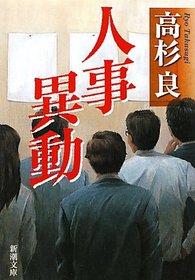 人事異動 (新潮文庫)