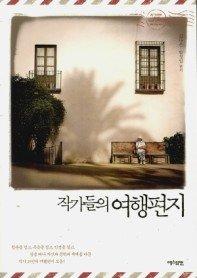 작가들의 여행편지