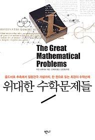 위대한 수학문제들