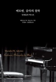 베토벤. 음악의 철학 - 단편들과 텍스트