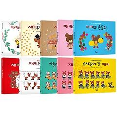 꼬마곰 재키 1~10권 패키지(전10권)