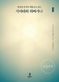"""<font title=""""정신과 의사의 체험으로 보는 사마타와 위빠사나 (큰글자책)"""">정신과 의사의 체험으로 보는 사마타와 위...</font>"""