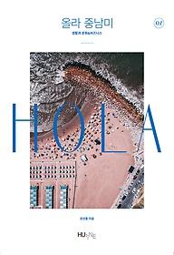 올라 HOLA 중남미 2
