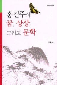홍길주의 꿈, 상상, 그리고 문학