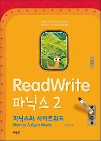ReadWrite 파닉스 2