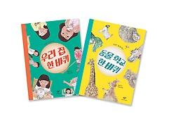 박성우 그림 동시집 1~2권 세트