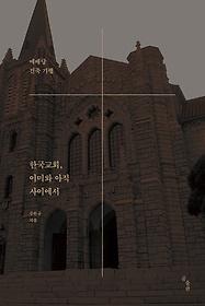 한국교회, 이미와 아직 사이에서