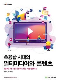 초융합 시대의 멀티미디어와 콘텐츠