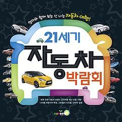21세기 자동차 박람회