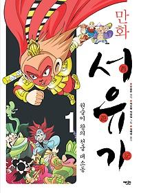 만화 서유기 1