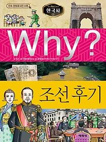 Why? 한국사 조선후기