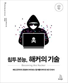 침투 본능, 해커의 기술