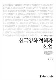 한국영화 정책과 산업 (큰글씨책)