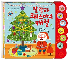 "<font title=""랄랄라 크리스마스 캐럴 (병풍책/ 사운드북)"">랄랄라 크리스마스 캐럴 (병풍책/ 사운드북...</font>"