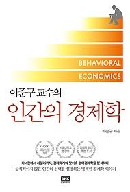 인간의 경제학