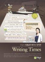 이지윤의 Writing Times