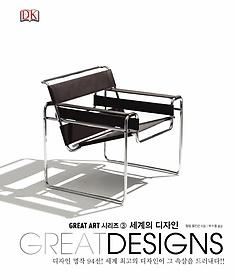 Great Designs 세계의 디자인