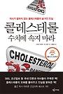 콜레스테롤 수치에 속지 마라 : 의사가 말하지 않는 콜레스테롤의 숨겨진 진실