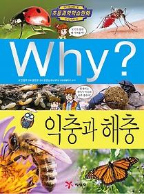 Why? 익충과 해충