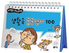 생활속 궁금영어 100 (탁상달력형)