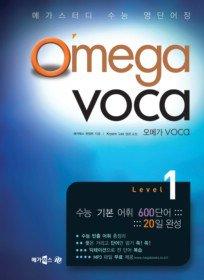 Omega Voca Level 1
