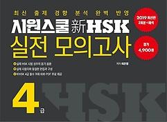 시원스쿨 신HSK 4급 실전 모의고사