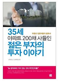 35세 아파트 200채 사들인 젊은 부자의 투자이야기 : 부동산 입문자들의 필독서
