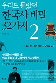 우리도 몰랐던 한국사 비밀 32가지 - 2