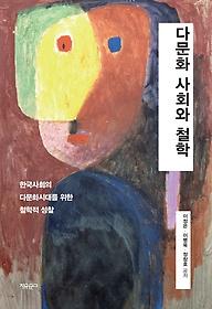 다문화 사회와 철학 : 한국사회의 다문화시대를 위한 철학적 성찰