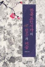 한국고전시가의 전통과 계승