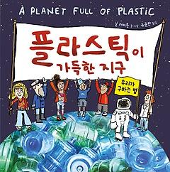 플라스틱이 가득한 지구