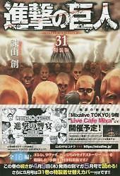 進擊の巨人 31 特裝版 (コミック)