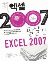 엑셀 2007 필살기