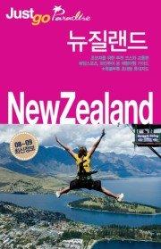 "<font title=""저스트고 뉴질랜드 NEW ZEALAND (2008~2009)"">저스트고 뉴질랜드 NEW ZEALAND (2008~2009...</font>"