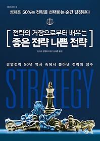 """<font title=""""전략의 거장으로부터 배우는 좋은 전략 나쁜 전략"""">전략의 거장으로부터 배우는 좋은 전략 나...</font>"""