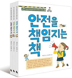 채인선 작가의 책임지는 책 3권 세트